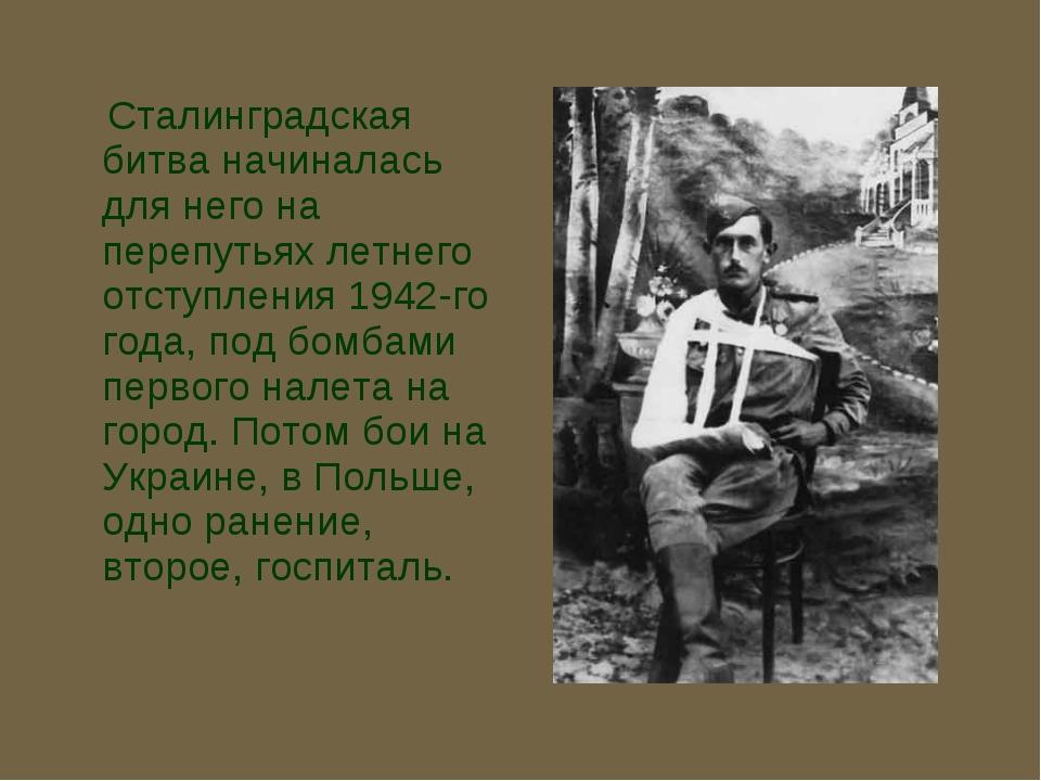 Сталинградская битва начиналась для него на перепутьях летнего отступления 1...