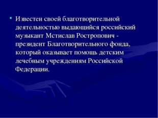 Известен своей благотворительной деятельностью выдающийся российский музыкант