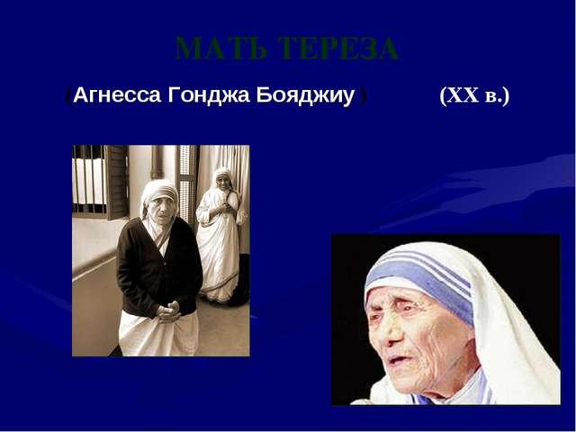 МАТЬ ТЕРЕЗА (Агнесса Гонджа Бояджиу ) (XX в.)