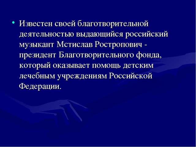 Известен своей благотворительной деятельностью выдающийся российский музыкант...