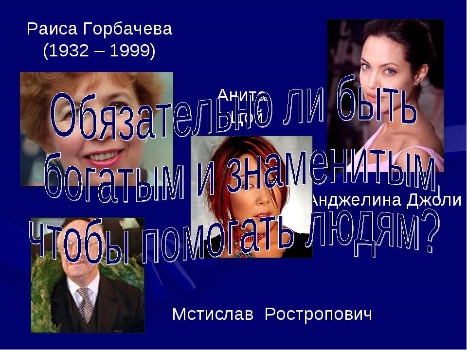 Раиса Горбачева (1932 – 1999) Анджелина Джоли