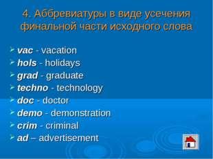 4. Аббревиатуры в виде усечения финальной части исходного слова vac - vacatio