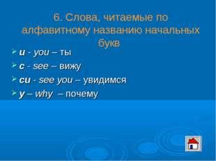 u - you – ты c - see – вижу cu - see you – увидимся y – why – почему 6. Слова