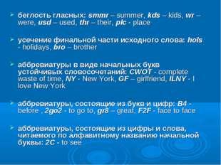 беглость гласных: smmr – summer, kds – kids, wr – were, usd – used, thr – the