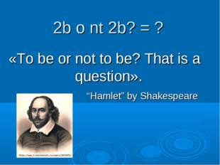 "2b o nt 2b? = ? «To be or not to be? That is a question». ""Hamlet"" by Shakesp"