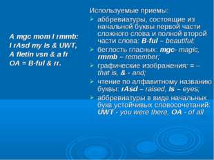 A mgc mom I rmmb: I rAsd my Is & UWT, A fletin vsn & a fr OA = B-ful & rr. Ис