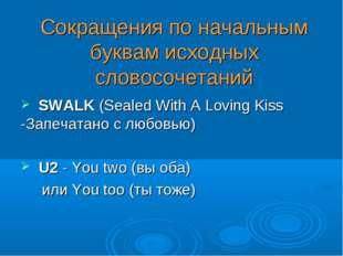 Сокращения по начальным буквам исходных словосочетаний SWALK (Sealed With A L