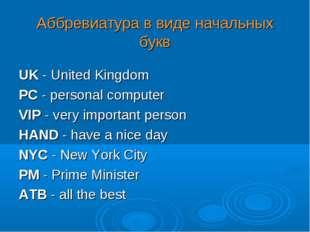 Аббревиатура в виде начальных букв UK - United Kingdom PC - personal compute