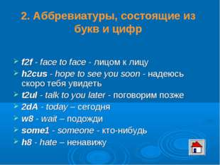 f2f - face to face - лицом к лицу h2cus - hope to see you soon - надеюсь скор