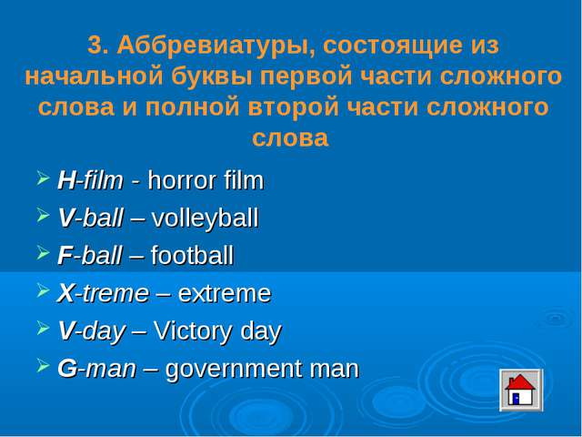 H-film - horror film V-ball – volleyball F-ball – football X-treme – extreme...