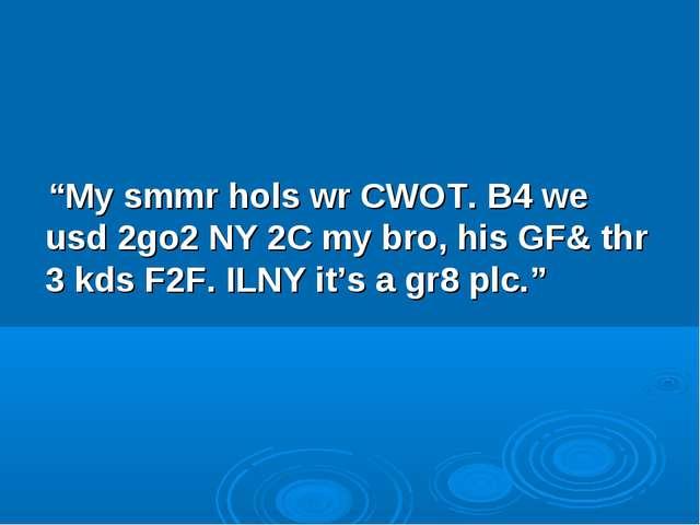 """""""My smmr hols wr CWOT. B4 we usd 2go2 NY 2C my bro, his GF& thr 3 kds F2F. I..."""