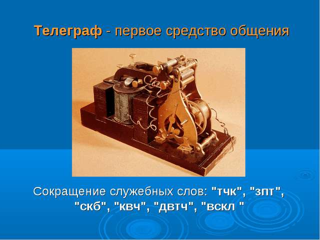 """Телеграф - первое средство общения Сокращение служебных слов: """"тчк"""", """"зпт"""",..."""