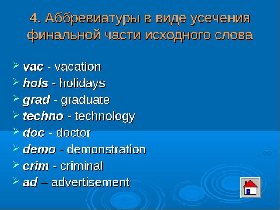 4. Аббревиатуры в виде усечения финальной части исходного слова vac - vacatio...