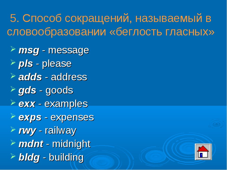 msg - message pls - please adds - address gds - goods exx - examples exps - e...