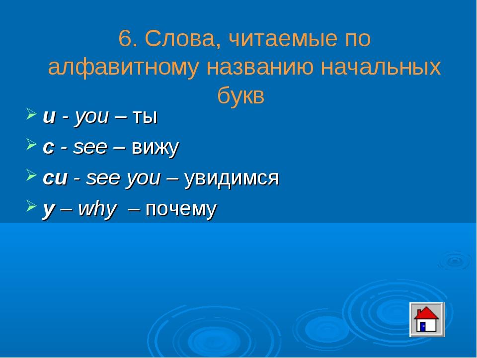 u - you – ты c - see – вижу cu - see you – увидимся y – why – почему 6. Слова...