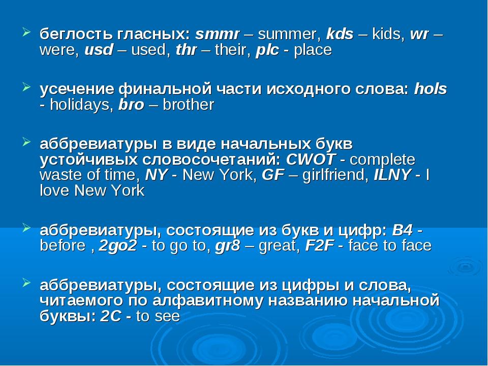 беглость гласных: smmr – summer, kds – kids, wr – were, usd – used, thr – the...