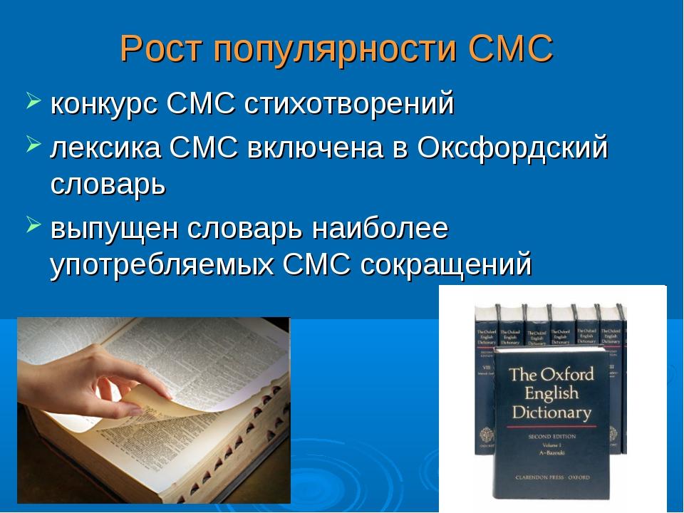 Рост популярности СМС конкурс СМС стихотворений лексика СМС включена в Оксфор...