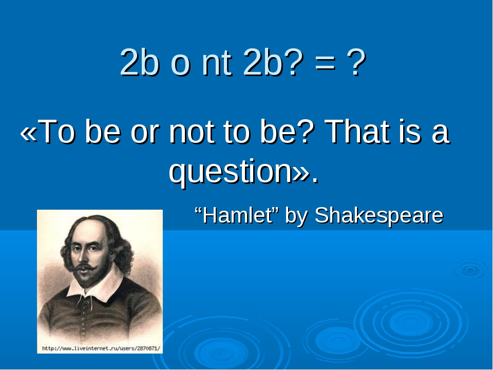 "2b o nt 2b? = ? «To be or not to be? That is a question». ""Hamlet"" by Shakesp..."