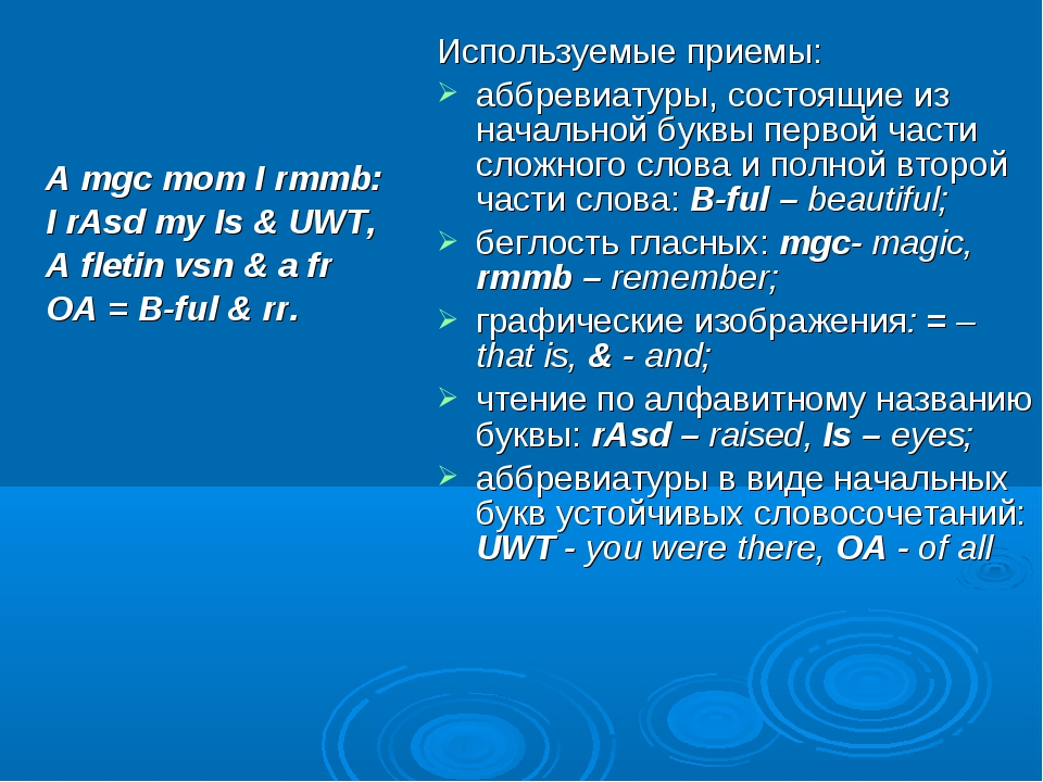 A mgc mom I rmmb: I rAsd my Is & UWT, A fletin vsn & a fr OA = B-ful & rr. Ис...