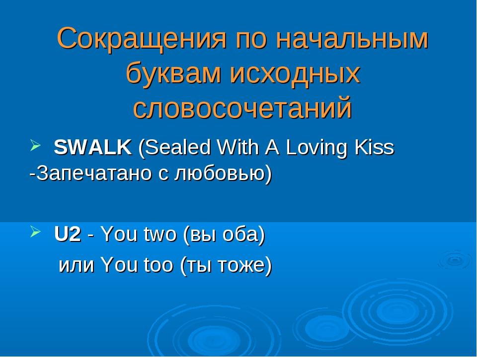 Сокращения по начальным буквам исходных словосочетаний SWALK (Sealed With A L...