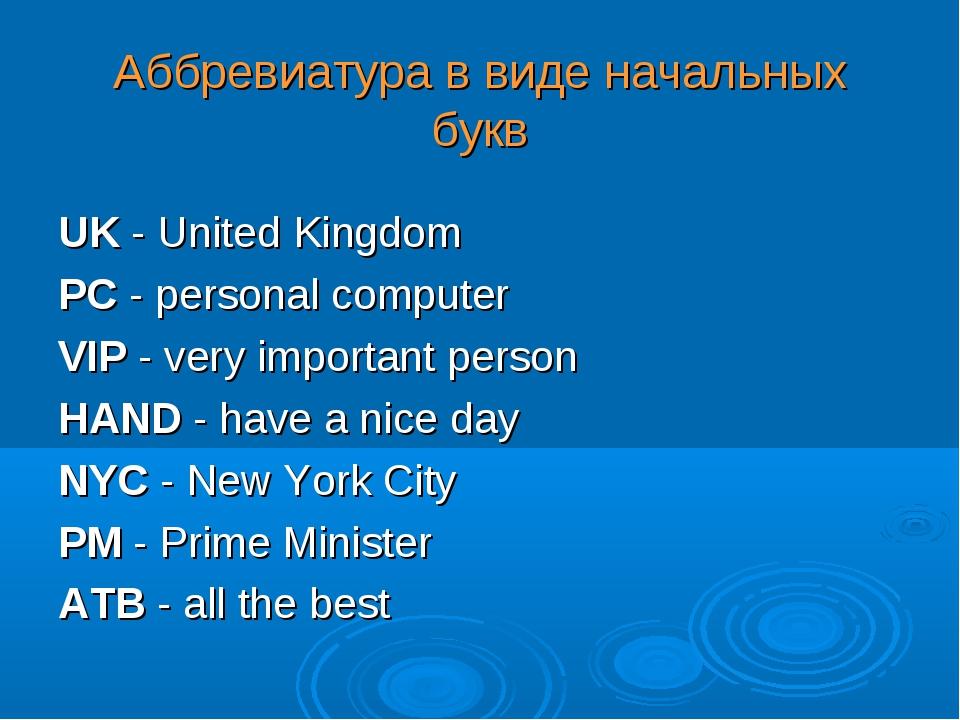 Аббревиатура в виде начальных букв UK - United Kingdom PC - personal compute...