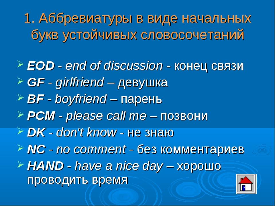 1. Аббревиатуры в виде начальных букв устойчивых словосочетаний EOD - end of...