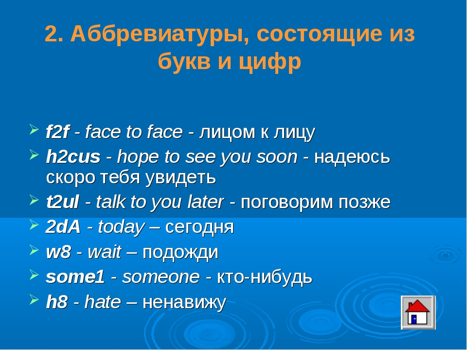f2f - face to face - лицом к лицу h2cus - hope to see you soon - надеюсь скор...