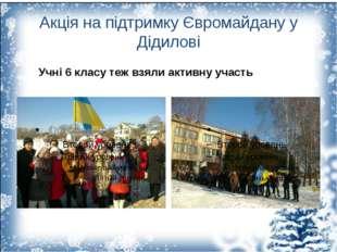 Акція на підтримку Євромайдану у Дідилові Учні 6 класу теж взяли активну участь