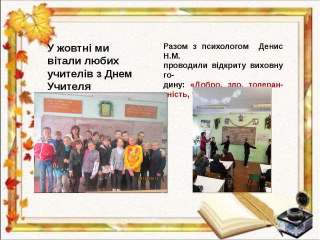Учителя У жовтні ми вітали любих учителів з Днем Учителя Разом з психологом Д...