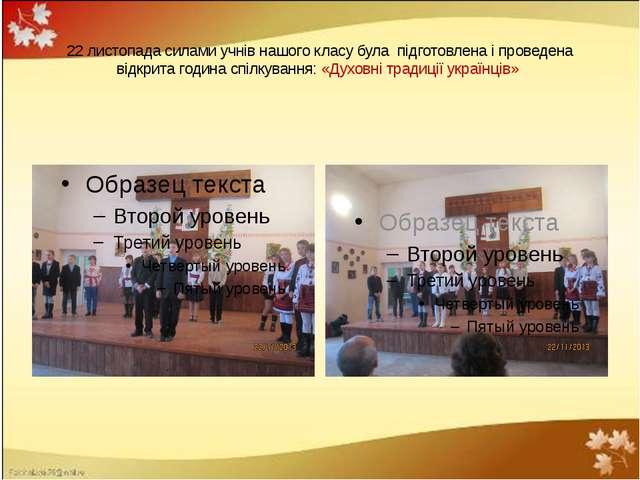 22 листопада силами учнів нашого класу була підготовлена і проведена відкрита...