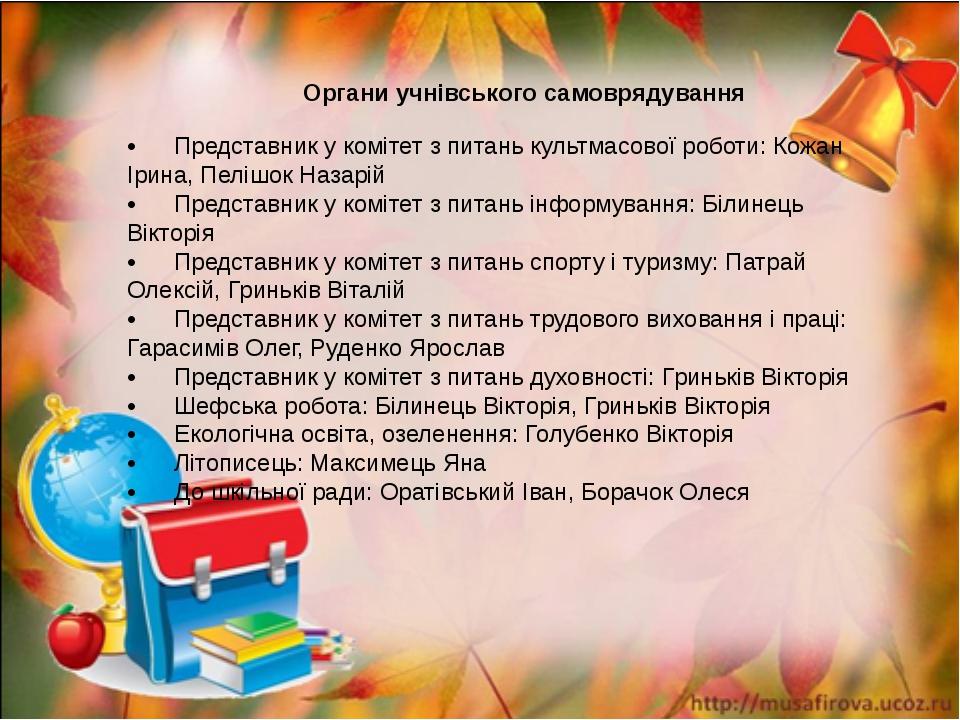 •Представник у комітет з питань культмасової роботи: Кожан Ірина, Пелішок Н...