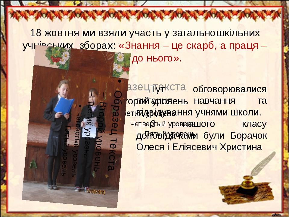18 жовтня ми взяли участь у загальношкільних учнівських зборах: «Знання – це...