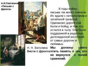 А.И.Лактионов «Письмо с фронта» В годы войны письма так много значили. Их жд