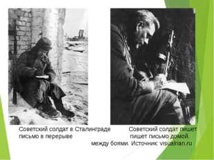 Советский солдат в Сталинграде Советский солдат пишет письмо в перерыве пишет