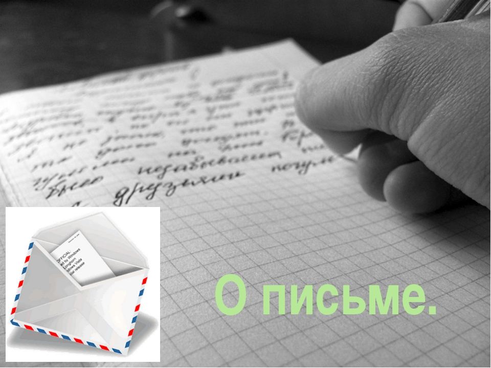 О письме.