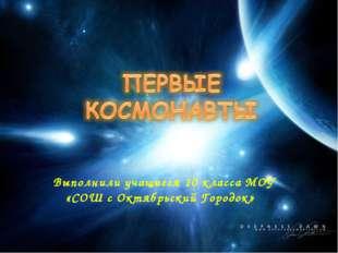 Выполнили учащиеся 10 класса МОУ «СОШ с Октябрьский Городок»