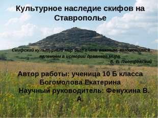 Культурное наследие скифов на Ставрополье Скифский культурный мир был очень