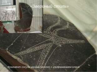 «Звериный стиль» Фрагмент сосуда керамического с изображением оленя