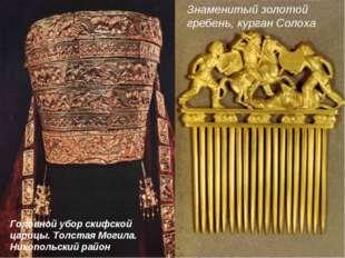 Знаменитый золотой гребень, курган Солоха Головной убор скифской царицы. Толс