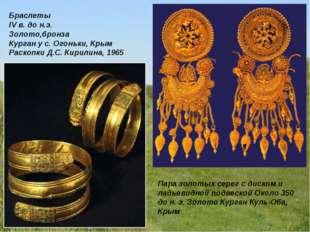 Пара золотых серег с диском и ладьевидной подвеской Около 350 до н. э. Золото