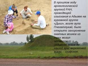 В прошлом году археологической группой РАН, проводящей изыскания в Адыгее на