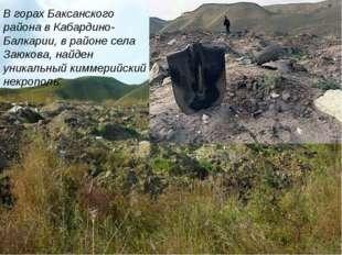 В горах Баксанского района в Кабардино-Балкарии, в районе села Заюкова, найде