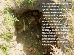 По словам этнографов, «Захоронения продолжались здесь в течение многих столет