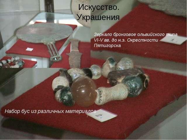 Искусство. Украшения Набор бус из различных материалов Зеркало бронзовое оль...