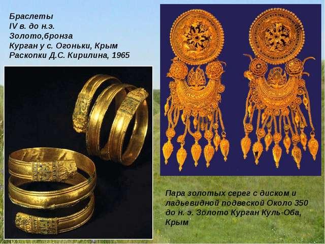 Пара золотых серег с диском и ладьевидной подвеской Около 350 до н. э. Золото...