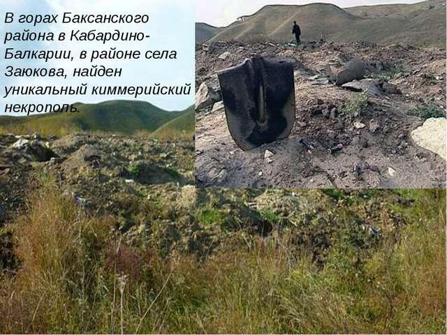 В горах Баксанского района в Кабардино-Балкарии, в районе села Заюкова, найде...