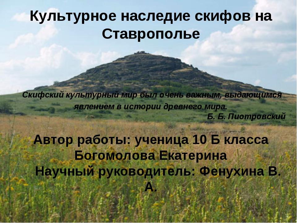 Культурное наследие скифов на Ставрополье Скифский культурный мир был очень...