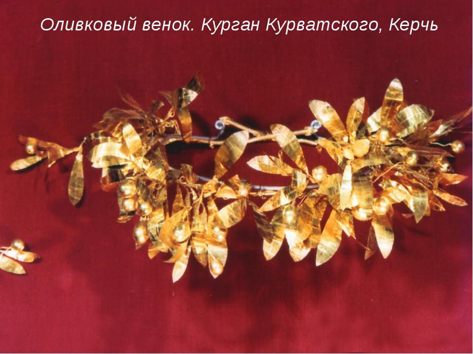 Оливковый венок. Курган Курватского, Керчь