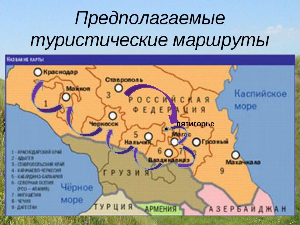 Предполагаемые туристические маршруты пятигорье