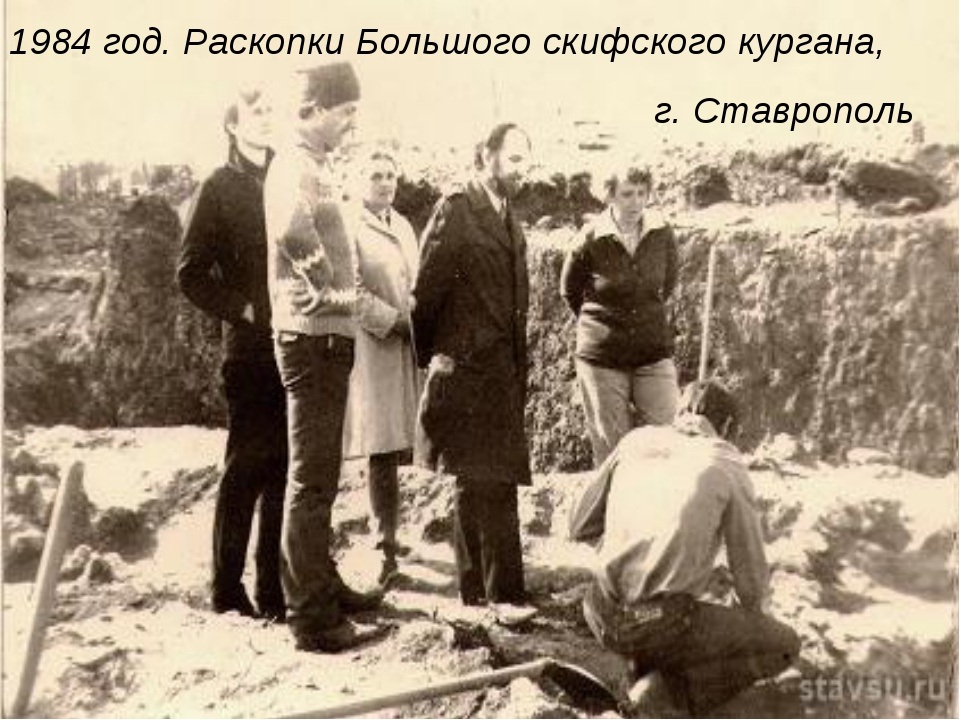 1984 год. Раскопки Большого скифского кургана, г. Ставрополь